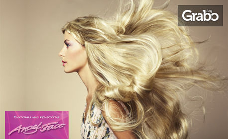 Измиване на коса, подстригване и сешоар, или кератинова терапия и прическа по избор