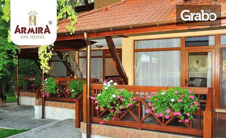 Почивка в Старозагорски минерални бани! 2 или 3 нощувки със закуски и вечери, плюс минерален басейн и релакс зона