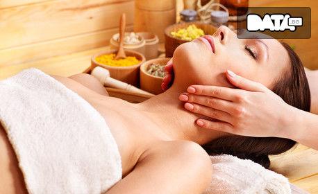 Масаж на лице, шия и деколте, плюс маска, или аромамасаж на цяло тяло