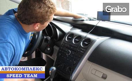 Пране на купе, плюс външно измиване на лек автомобил или джип