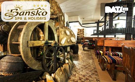 Есенна почивка в Банско! Нощувка със закуска, обяд и вечеря, плюс SPA и възможност за All Inclusive