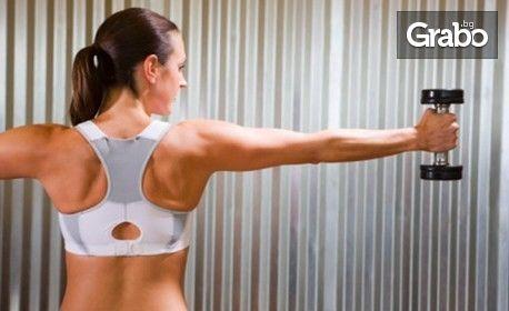 Кръгови тренировки за жени с инструктор - 7 посещения или месечна карта