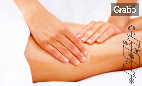 Френски антицелулитен масаж на крака и седалище с олио със зелен чай