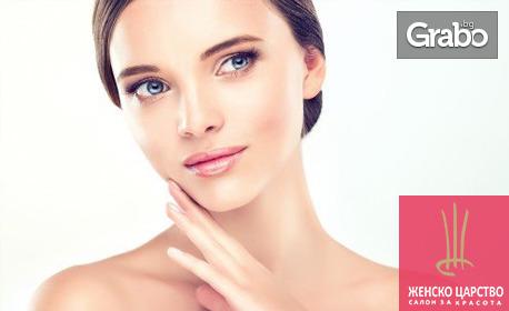 """Терапия за лице """"Красотата на Афродита"""" - хидратираща, с филър ефект, енергизираща, при акнеична кожа или anti-age"""