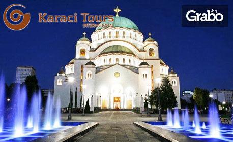Уикенд екскурзия до Белград, Ниш и Пирот! Нощувка със закуска, плюс транспорт и възможност за посещение на бирфест