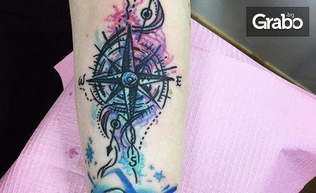 Постоянна татуировка по избор