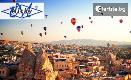 Екскурзия до Анкара, Кападокия и Истанбул през Октомври! 4 нощувки със закуски и 3 вечери, плюс транспорт