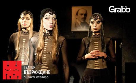 """Най-новия спектакъл на Театър Възраждане """"Къщата на гнева"""" на 14.03"""