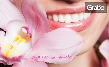 Почистване на зъбен камък с ултразвук и полиране с Air Flow, плюс преглед и план на лечение