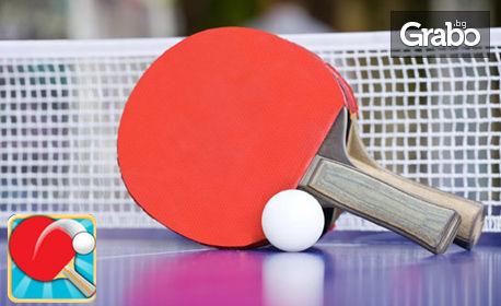 Тенис на маса - 3 посещения за самостоятелна игра, или 2 индивидуални тренировки за дете