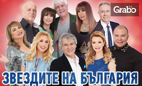 """Концертът """"Звездите на България - най-големите хитове"""" на 26 Юни"""