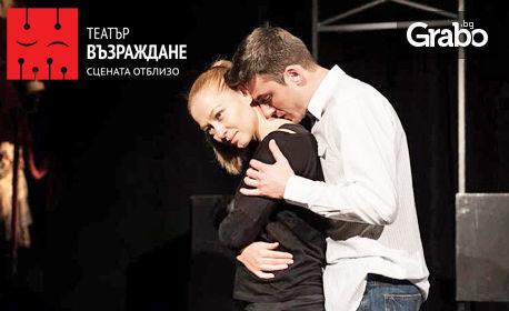 """Гледайте Рая Пеева в постановката """"Отблизо"""" на 9 Ноември"""