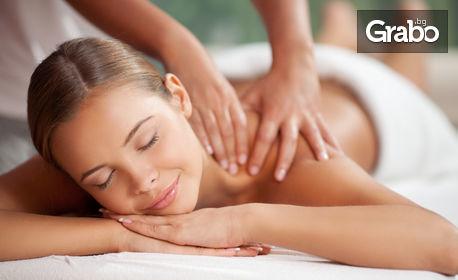 Лечебен масаж на гръб, крака или цяло тяло, или аромамасаж на цяло тяло
