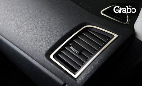 Цялостна профилактика на климатик на лек автомобил, бус или джип