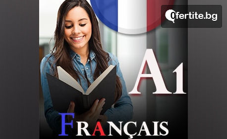 Онлайн курс по италиански или френски език - ниво по избор, с 6-месечен достъп
