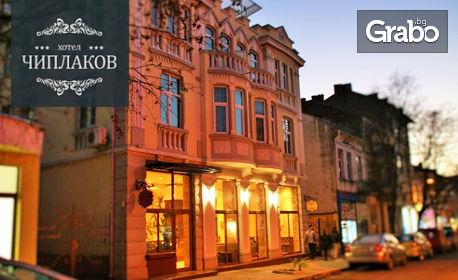 На гости в Бургас! Нощувка - без или със закуска и вечеря