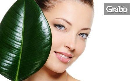 Почистване на лице - класическо чрез екстракция или ултразвуково, плюс маска по избор