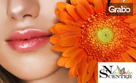 Уголемяване на устни или попълване на бръчки с хиалуронова киселина и ултразвук