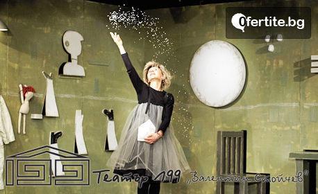 """Мая Бежанска в спектакъла """"Колекционерката"""" на 23 Ноември"""