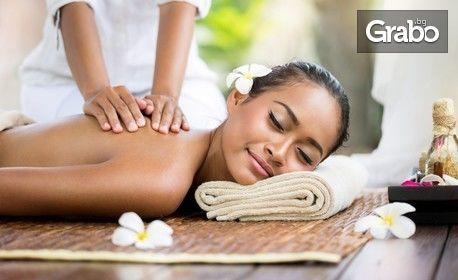 """SPA пакет """"Блаженство"""" с масаж на цяло тяло, пилинг и инфрачервена сауна - за един или за двама"""