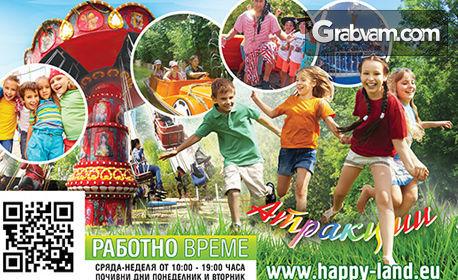 Забавление за цялото семейство край Варна! Вход за атракционен парк, обяд с кана Сангрия, сувенирна чаша и тесте карти