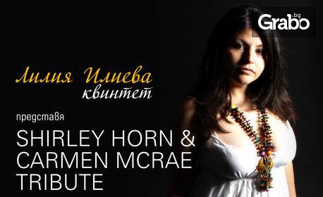 """""""Лилия Илиева квинтет"""" представя Shirley Horn и Carmen McRae Tribute Night на 3 Април"""