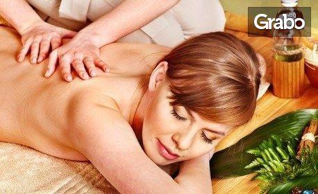 Аромамасаж на цяло тяло с букет от етерични масла, плюс масаж на скалп и рефлексотерапия на стъпала