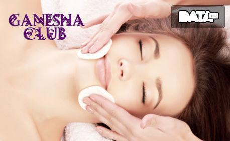 ВВ Glow терапия за лице, плюс бонус - ензимен пилинг и хиалуронов серум