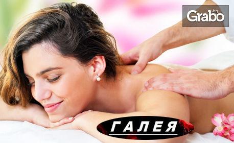 Класически масаж на цяло тяло с масла, плюс масаж на лице и рефлексотерапия