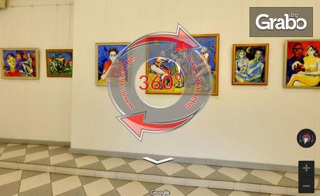 Заснемане на обект, изработка и публикуване на 360-градусови панорамни снимки по избор