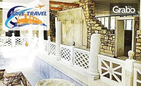 Оферта: Екскурзия до Ивайловград, Вила Армира и Мезек! 2 нощувки със закуски, транспорт и възможност за плаж в Александруполис