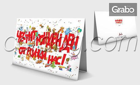 5 броя поздравителни картички с пликове - за Свети Валентин, Баба Марта или друг празник
