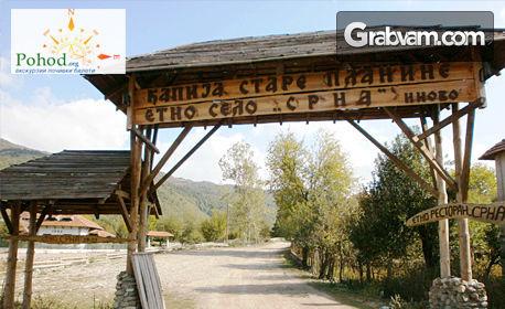 Посрещни Нова година в Сърбия! Еднодневна екскурзия до Етно село Срна на 31 Декември, с празнична вечеря и нощен преход