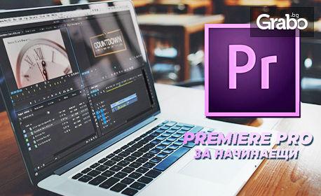 90-минутно обучение по видеообработка с Аdobe Premiere Pro за начинаещи - присъствено или онлайн