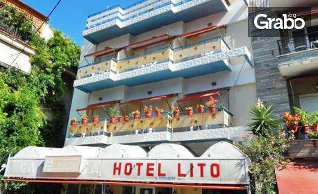 Лято на остров Тасос! Нощувка в хотел Лито** в Принос