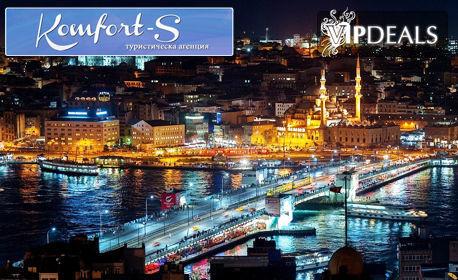 Пролетна екскурзия до Истанбул! 2 нощувки със закуски в хотел 3*, плюс транспорт и посещение на Одрин