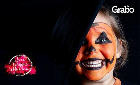 Хелоуин парти грим за дете