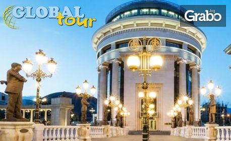 Еднодневна екскурзия до Скопие през Юли или Октомври