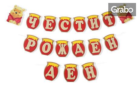 Парти надпис от 15 букви, с тема по избор