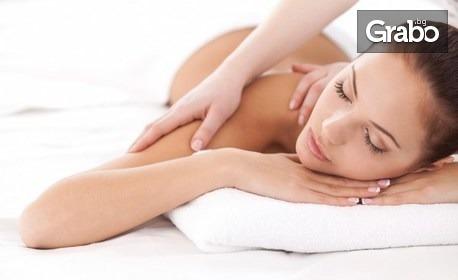 Класически, спортен или дълбокотъканен масаж - частичен или на цяло тяло