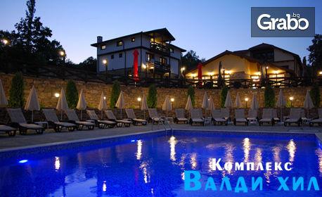 През Юли и Август в Тревненския Балкан! Нощувка със закуска и вечеря, плюс басейн - в с. Бърдени