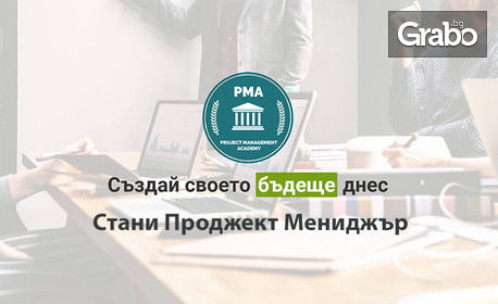 4 пробни и 1 реален онлайн сертификационен изпит за Проджект мениджър - на английски език
