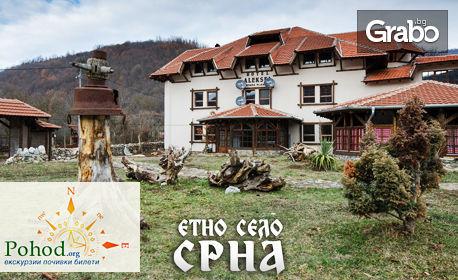 Купон по сръбски! Екскурзия до Етно село Срна с нощувка със закуска и вечеря с жива музика, плюс транспорт