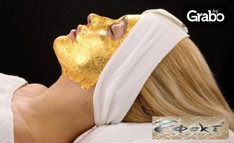 Почистване на лице с ултразвук, плюс Златна терапия за лице и шия