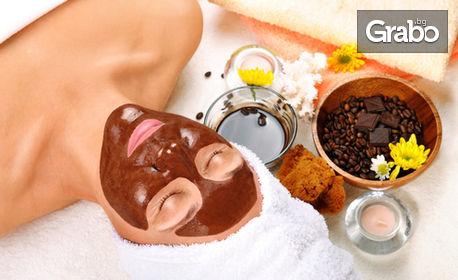 """Терапия """"Шоколадово вълшебство"""" - масаж на цяло тяло, пилинг и маска на лице, плюс парна баня"""