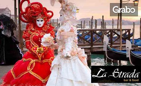 По случай откриването на Венецианския карнавал! Куверт с четиристепенно меню и музикална програма на 27.01
