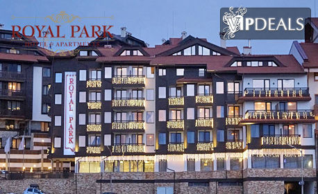 Ски почивка в Банско! 2 нощувки на база All inclusive, плюс релакс зона