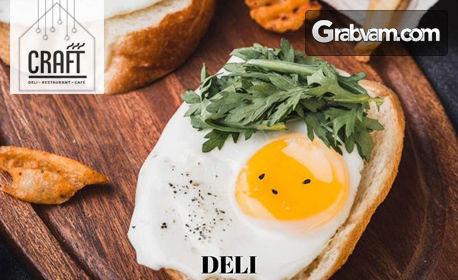 Тост със сирена, бургер с телешко или порция Крафт снак