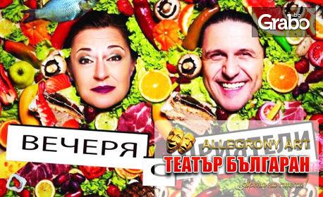"""Асен Блатечки, Мария Сапунджиева и Ненчо Илчев в комедията """"Вечеря с приятели"""" - на 23 Юли"""