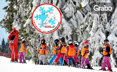Урок по ски - индивидуален или за трима в група, плюс оборудване